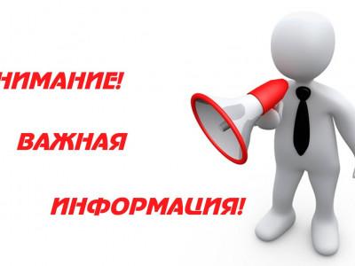 На основании распоряжения Министерства по физической культуре и спорту Челябинской области, с 16 марта 2020 года и до особо распоряжения,  на территории Челябинской области отменено проведение всех спортивных мероприятий
