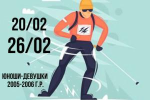 С 20 по 26 февраля 2020 года,  биатлонисты Челябинской области примут участие в Первенстве России среди юношей и девушек (14-15 лет) «Снежный снайпер»