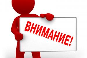Проведение Чемпионата и Первенства Челябинской области по биатлону, в соответствии с утвержденным календарным планом проведения  соревнований, отменяется по техническим причинам.